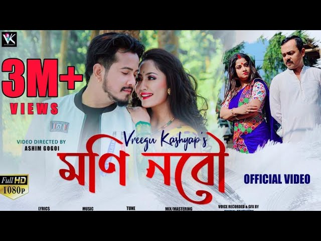 Vreegu Kashyap | Moni Nobow Lyrics | Assamese song