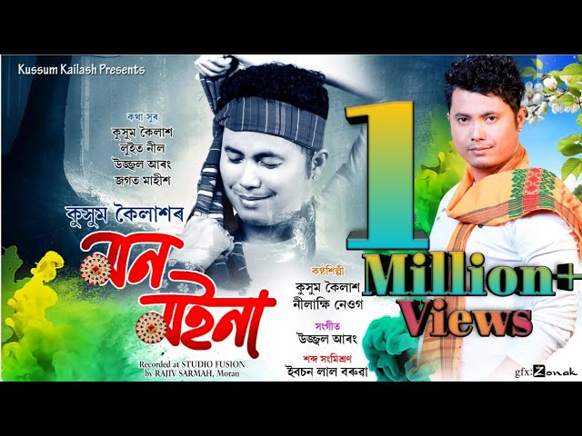 Kussum Kailash | O Seng Lyrics Assamese Song |  Mon Moina