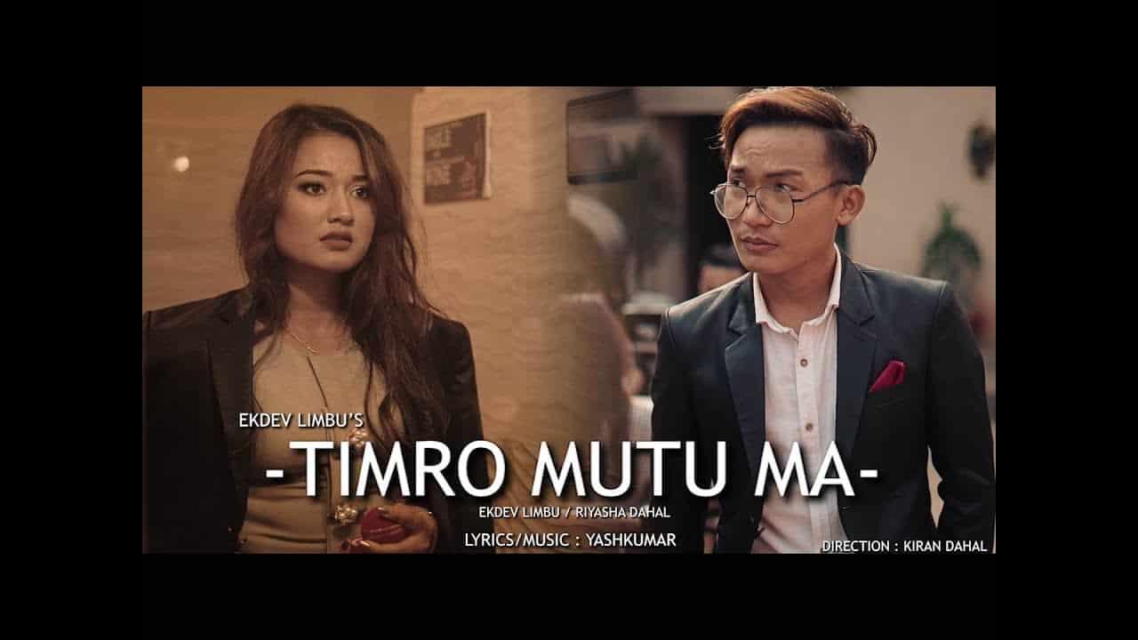 Ekdev Limbu | Timro Mutu Ma lyrics |  ma matra chu