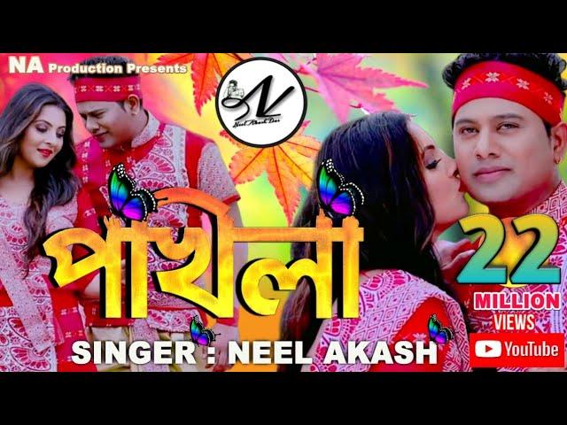 Pokhila Lyrics | Neel Akash | Assamese Romantic Song Lyrics