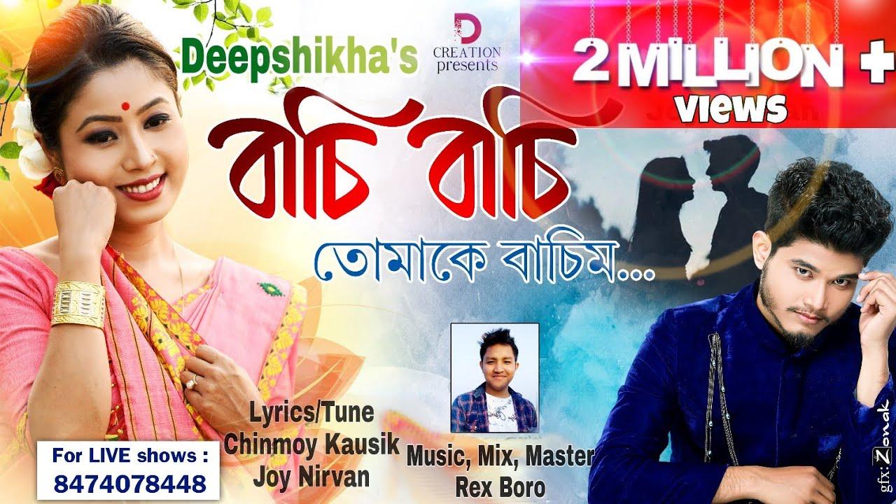 basi basi tumake basim lyrics | Deepshikha Bora & Joy Nirvan