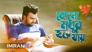 Bedona Modhur Hoye Jay Lyrics | বেদনা মধুর হয়ে যায় | Imran Mahmudul