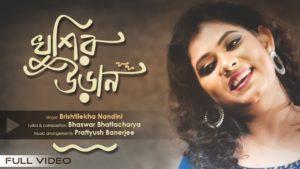 Khusir Udaan lyrics | Brishtilekha Nandini | Bhaswar