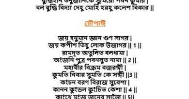 shee hanuman chalisa in bengali lyrics