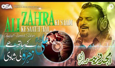 ali ke sath hai zehra ki shadi lyrics | Amjad Sabri