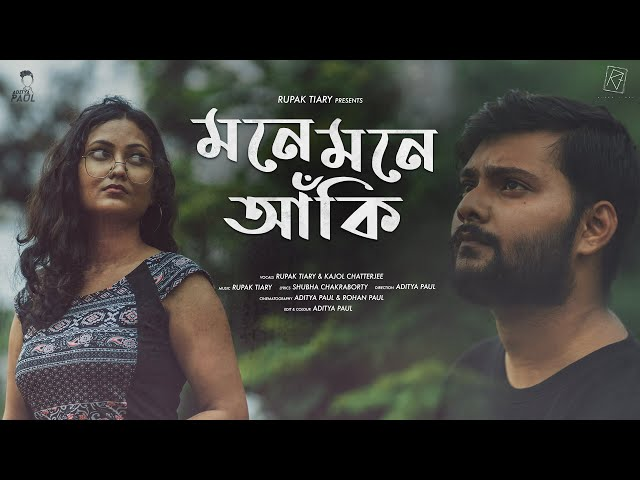 mone mone naki lyrics | Rupak Tiary Ft. Kajol | New Song 2020