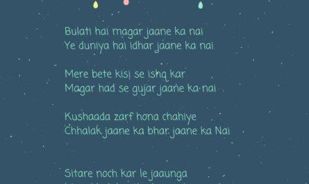 bulati hai magar jaane ka nahi lyrics image downnload